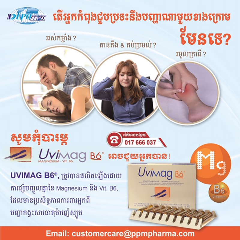 This image has an empty alt attribute; its file name is Uvimag-B6-for-FB-Post_190406.jpg